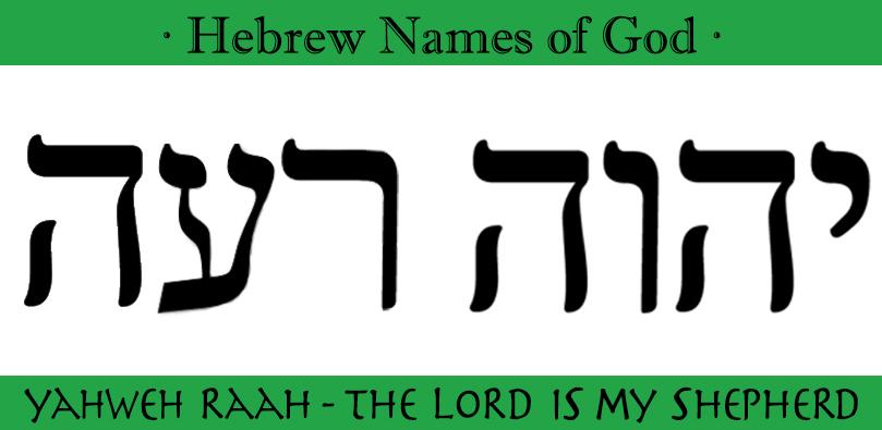 Yahweh Raah