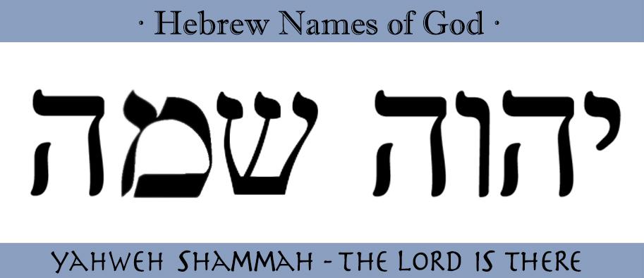 Yahweh Shammah