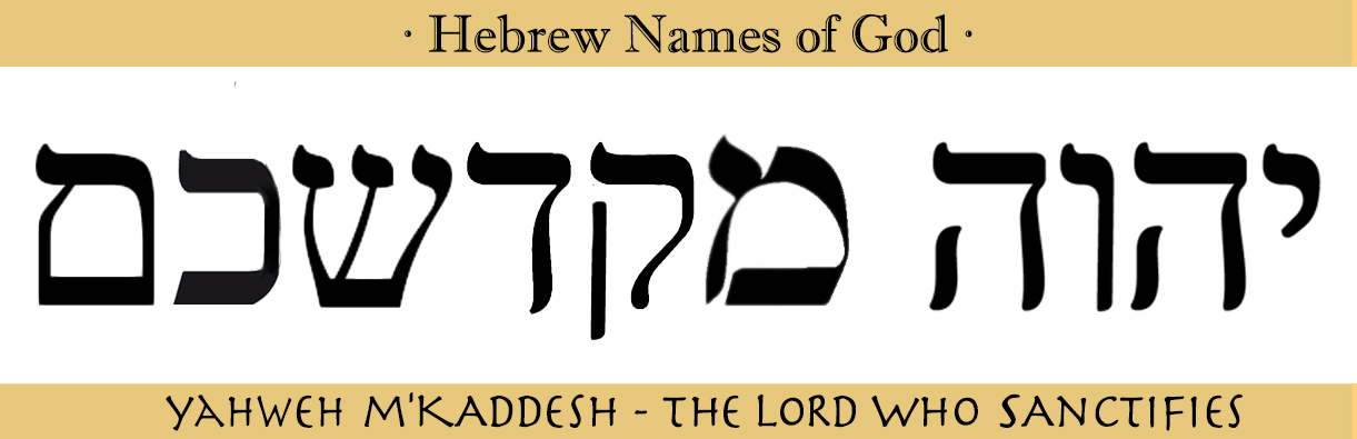 Yahweh M'Kaddesh